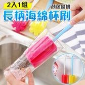 兩入 洗杯刷 海綿杯刷 奶瓶刷 長柄杯刷 杯刷 糖果杯刷 清潔刷 防刮 顏色隨機