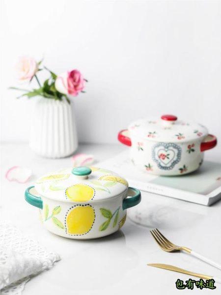 包有味道 櫻桃清新手繪陶瓷雙耳碗帶蓋泡面碗湯碗烤碗甜品碗隔水燉盅