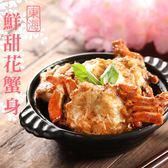 【愛上新鮮】東海鮮甜花蟹身4包(8隻/450g±10%/包)