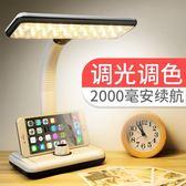 台燈書桌 充電式LED大學生宿舍學習臥室超長續航兒童台風台燈igo『潮流世家』