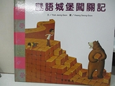 【書寶二手書T1/少年童書_JRA】謎語城堡闖關記