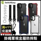 SwitchEasy iPhone 12 Pro Max/Mini 軍規防摔殼 鋁合金邊框 金屬框 透明殼 保謢套 背蓋