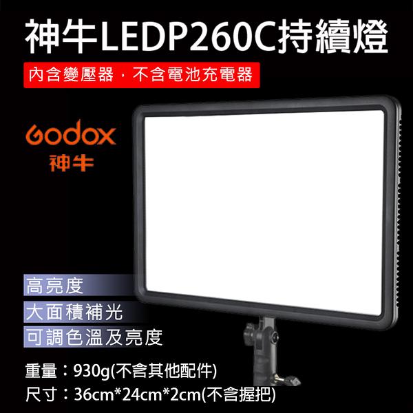 攝彩@神牛P260C持續燈-不含電池充電器 Godox LED雙色溫持續燈 補光燈 攝影燈 外拍燈 錄影燈