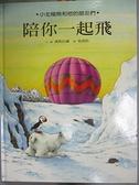 【書寶二手書T3/少年童書_E2B】陪你一起飛_漢斯比爾