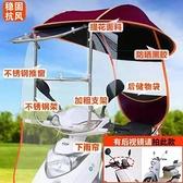 電動車遮陽罩 電動車雨棚蓬電瓶自行踏板車電防風罩新款三輪摩托擋風防曬遮陽傘