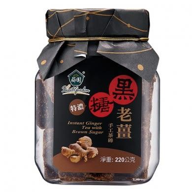 【薌園生技】黑糖老薑手工茶磚 (220公克/罐)~黑糖薑茶