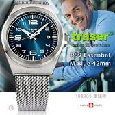 瑞士TRASER P59 Essential M Blue 42mm 藍錶-(公司貨)#108205