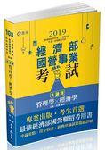 管理學x經濟學  大滿貫(經濟部國營事業、中油、自來水、各類相關考試適用)