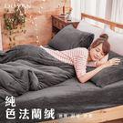 《竹漾》法蘭絨單人床包兩用被毯三件組-沉穩灰