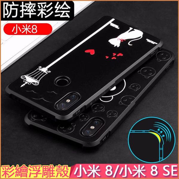 黑底浮雕殼 小米機 小米 8 SE 手機套 TPU材質 立體彩繪 MI 8 保護套 軟殼 手機殼 小米8 se 保護殼