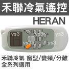 (現貨)HERAN 禾聯冷氣遙控器 【全...