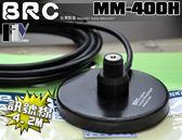 《飛翔無線》BRC MM-400H (台灣製造) 磁鐵吸盤座 天線座〔 含3D訊號線 4.2M 〕