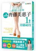 (二手書)只要「擺動」與「旋轉」!一週見證奇蹟:齊藤美惠子的1分鐘美腿祕技