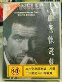 影音專賣店-H08-060-正版DVD*電影【驚悚遊戲】皮爾斯布洛斯南