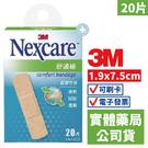3M Nexcare 舒適繃(20片/1.9x7.5 cm) ok蹦