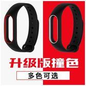 小米手環2腕帶運動智慧男女二代硅膠替換帶錶帶  潮先生