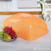 餐桌食物罩防蚊蟲飯菜罩 長方形水果罩大號塑料食品罩 點心蓋餐蓋   優家小鋪