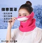 冬季口罩冬季女騎行純棉男防寒保暖透氣圍脖遮全臉護耳面罩  提拉米蘇