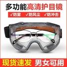 防塵眼鏡防風防護眼鏡男女打磨勞保防風沙防霧噴漆農藥透明護目鏡 快速出貨