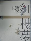 【書寶二手書T5/一般小說_OHA】紅樓夢-風月寶鑑_曹雪芹
