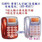 【中彰投電器】聲寶(大字鍵)來電顯示有線電話,HT-W507L【刷卡分期+免運費】現有庫存顏色出貨呦~