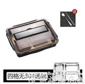 便當盒 飯盒便當盒加深分隔型學生成人上班族餐盤分格保溫日式不銹鋼餐盒 7月特惠