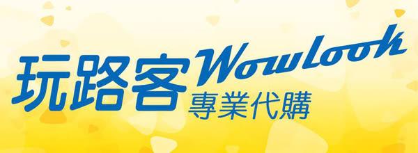 【WowLook】保固升級說明