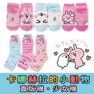 卡娜赫拉的小動物 直版襪 少女襪 短襪 系列 kanahel's small animals 台灣製