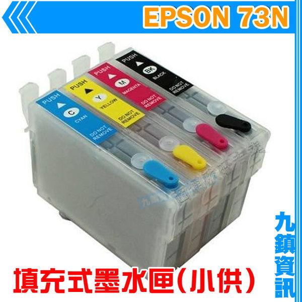 九鎮資訊 EPSON 73N 填充墨水匣 含水 T20/T21/TX100/TX110/TX200/TX210/TX220/TX300F/TX410