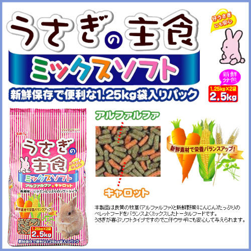 『寵喵樂旗艦店』【單包】日本GEX愛兔主食《ab-109玉米紅蘿蔔小麥》2.5kg