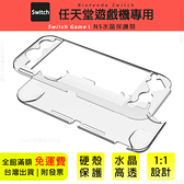 Lite版【艾斯】水晶保護殼 任天堂 Nintendo Switch Lite版 可直接充電背蓋可分離防刮防摔 保護殼