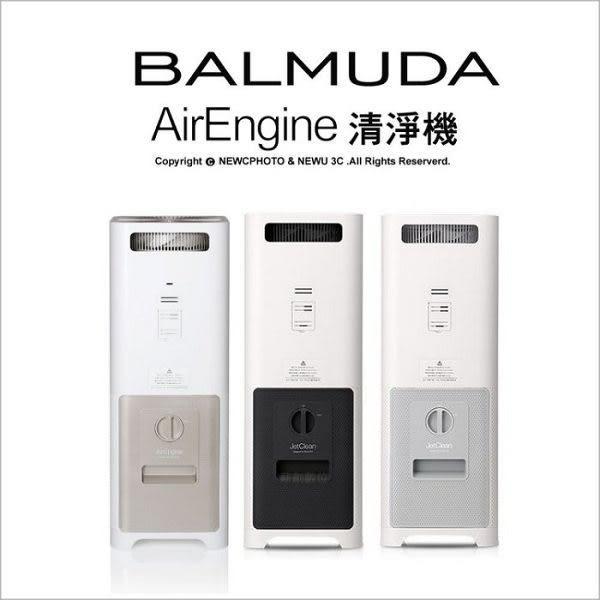 加贈原廠濾網  AirEngine 空氣清淨機 (白 x 灰)  【24H快速出貨】 日本設計公司貨 保固一年