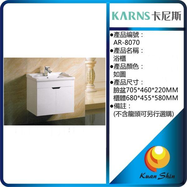 KARNS卡尼斯 浴室櫃 AR-8070(不含龍頭) -限台中地區