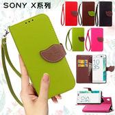 SONY XZs XA1 Ultra XA XA Ultra 手機皮套 皮套 磁扣 插卡 支架 保護套 內軟殼 撞色 手機套 葉子系列