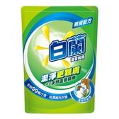 白蘭蘆薈親膚洗衣精補充包 1.6kg【愛買】