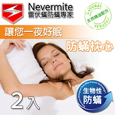 Nevermite 雷伏蟎 防蟎枕頭 (PL-801) 2入 防蹣寢具 防蹣枕心