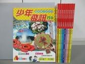 【書寶二手書T2/少年童書_REE】少年飛訊_194~203期間_共10本合售_能源知多少等