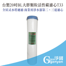 [淨園] 20吋 BL 大胖 顆粒活性碳濾心T33/濾材/全屋式水塔過濾/商業用淨水器濾芯