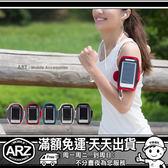【ARZ】各式-運動臂套 觸控螢幕手機臂套 iPhone 8 Plus i7 X 6s i5s XZP S8+ U11 手臂套 iPhone SE Note8 V20 G6 R11