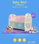 嬰兒床-歐式嬰兒床非實木寶寶床多功能書桌bb搖床兒童床新生兒游戲床蚊帳 東川崎町