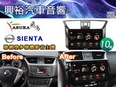【ASUKA飛鳥】13~18年NISSAN SENTRA專用10吋PTA-310聯網型多媒體影音主機*保固3年