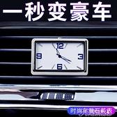 車載時鐘 汽車車用電子表車內鐘表電子車載時鐘表創意石英表汽車裝飾表內飾 快速出貨