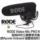 贈轉接線 RODE Video Mic Pro R 超指向性立體聲麥克風 (24期0利率 正成公司貨) 含 Rycote Onboard 避震座設計