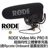 RODE Video Mic Pro R 超指向性立體聲麥克風 (24期0利率 免運 正成公司貨) 含 Rycote Onboard 避震座設計