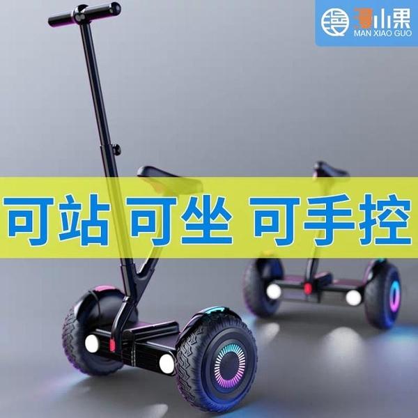 平衡車 平衡車雙輪越野代步車兩輪帶扶桿電動學生智慧成YYJ 麥琪精品屋