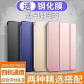 ipad保護套 新款ipad air2保護套a1566平板電腦pad5/6/7 城市科技