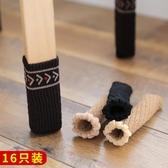 桌腳套 針織毛線桌椅腳套桌腳墊凳子腿椅子腳 防滑耐磨靜音桌腳保護套