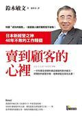 (二手書)賣到顧客的心裡:日本新經營之神40年不敗的工作精髓