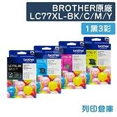 原廠墨水匣 BROTHER 1黑3彩 LC77XL-BK/C/M/Y /適用 MFC J5910DW/J6710DW/J6910DW
