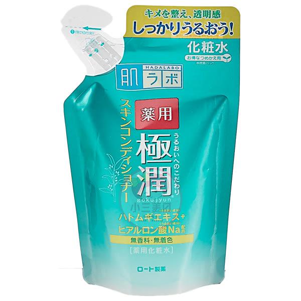 ROHTO 肌研 極潤健康化粧水170ml(補充包)【小三美日】